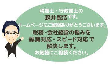 税理士・行政書士の森井敏浩です。ホ-ムペ-ジにご訪問ありがとうございます。税務・会社経営の悩みを誠実対応・スピ-ド対応で解決します。お気軽にご相談ください。
